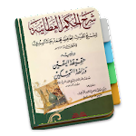Al-Hikam Ibnu Athoillah As-Sakandari 1.0