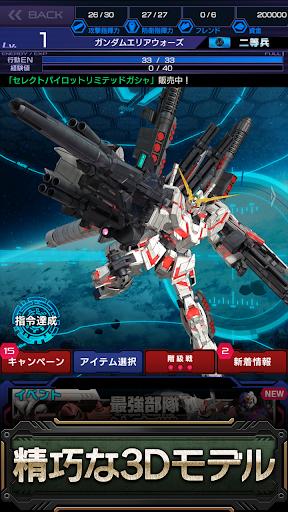 ガンダムエリアウォーズ screenshot