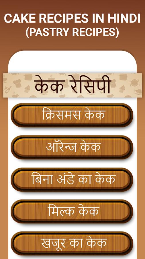 Recipe Of Carrot Cake In Hindi