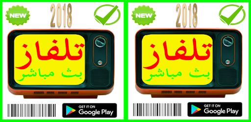 تلفاز بدون انترنت 2019 SIMULATOR captures d'écran