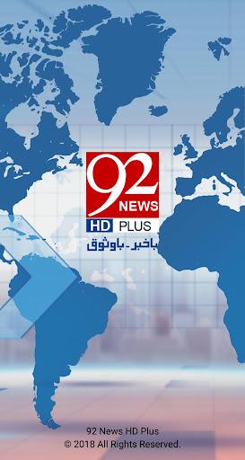 92 News HD 1.4.3 screenshots 1