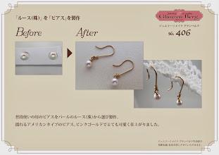 Photo: 「ルース(珠)」をお選びいただき「ピアス」を製作。 ジュエリーリメイク グランベルク作品紹介
