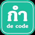 กำ = de.code Icon