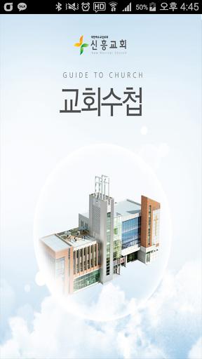 신흥교회 스마트요람