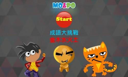 金木水火土成語大挑戰 screenshot 0