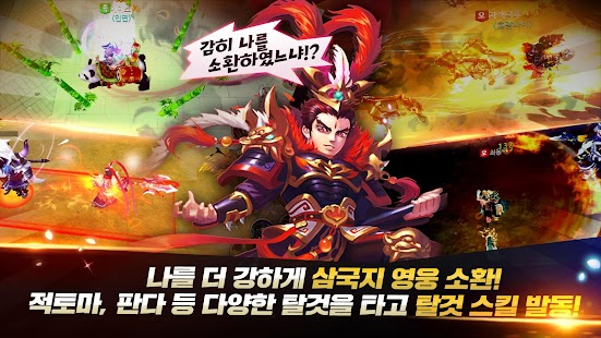 삼국 온라인- screenshot thumbnail