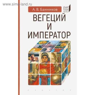 Вегеций и император. Банников А.