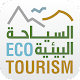 Download Eco Tourism UAE For PC Windows and Mac