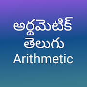 Arithmetic Telugu 2019