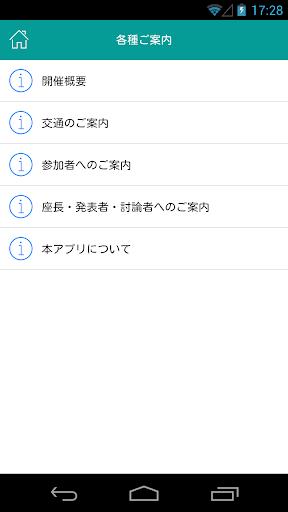 u7b2c70u56deu56fdu7acbu75c5u9662u7dcfu5408u533bu5b66u4f1a My Schedule 1.0 Windows u7528 2