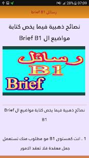 Brief Schreiben B1 رسائل For Pc Windows 7 8 10 Mac Free