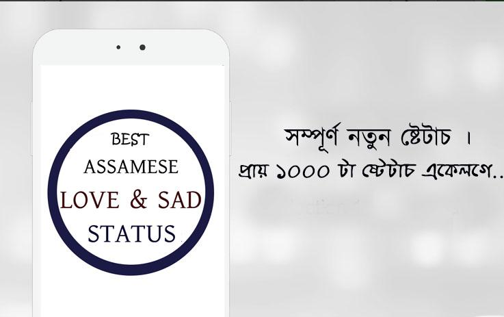 Dejting Assam