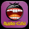 Nokta maroc - Moroccan jokes icon