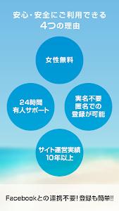 出会いアプリPCMAX(ピーシーマックス) screenshot 2