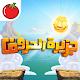 جزيرة الحروف | لعبة كلمات Download for PC Windows 10/8/7