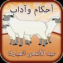 أحكام وآداب عيد الأضحى المبارك icon