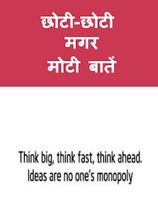 Choti choti magar moti bate for PC-Windows 7,8,10 and Mac apk screenshot 3