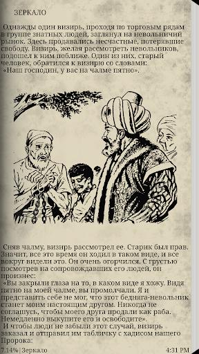 40 хадисов в рассказах