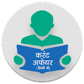 Current Affairs Offline Hindi 2018