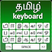 Tamil Keyboard-Roman English to Tamil Input Method