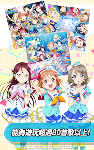 LoveLive! 學園偶像祭- screenshot thumbnail