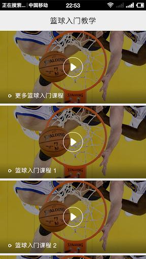 籃球入門教學