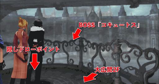 FF8_テラス_マップ