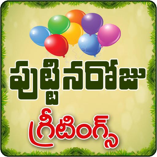Birthday Greetings Telugu Wishes Photos