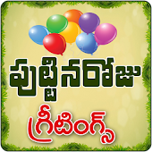 Birthday Greetings Telugu Birthday Wishes Photos
