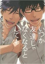 Photo: ジオフロント入荷情報:  【コミック】 「いつか友達じゃなくなるとしても」入荷しました。   ---------- 同性愛コミックやゲイ雑誌が豊富。 男と男が気軽に入れて休憩できたり、日ごろ見れないマンガや雑誌が読める場所はココにしかない。 media space GEOFRONT(ジオフロント) http://www.geofront-osaka.com