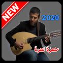 أغاني حمزة نمرة 2020 Hamza namira icon