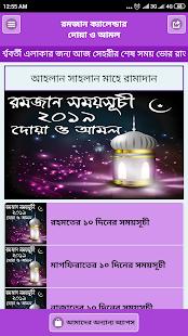 রমজান ক্যালেন্ডার ২০১৯ - Ramjan Calender bangla