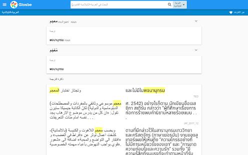 التايلاندية-العربية قاموس - náhled