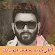 اغاني كريم محسن بدون انترنت karim mohsen Download for PC Windows 10/8/7