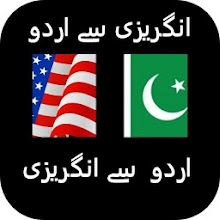 English Urdu - Urdu to English Dictionary Pro Download on Windows