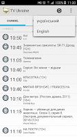 Screenshot of TV Ukraine