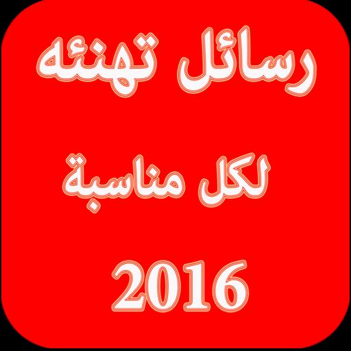 رسائل تهنئه لكل مناسبة 2016