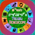 తెలుగు రాశిచక్రాల-Horoscope icon