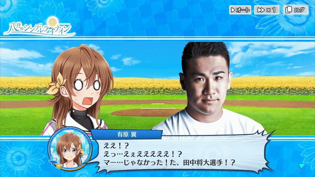 有原翼「ええ!?えっ…えぇえええええ!?マー…じゃなかった!た、田中将大選手!?」