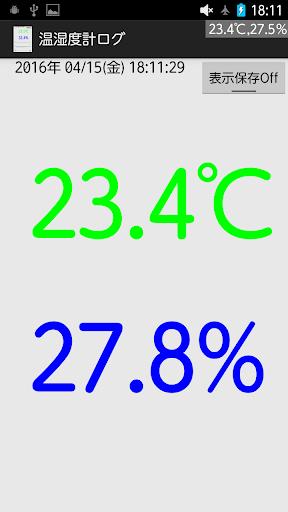温度湿度計ログ