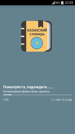 Казахский словарь - офлайн