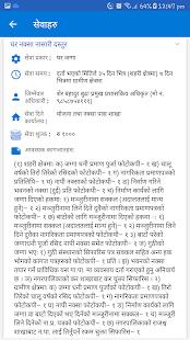 Download Makawanpurgadhi Rural Municipality For PC Windows and Mac apk screenshot 3