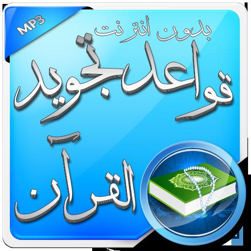 قواعد تجويد القرآن صوت بدون نت