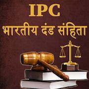 IPC in Hindi