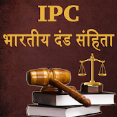 IPC in Hindi