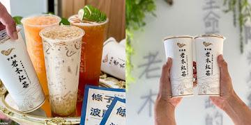 老木紅茶專賣店 台南民族店