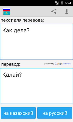 ロシアカザフ翻訳者