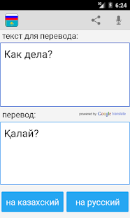Download Russian Kazakh Translator APK for Android
