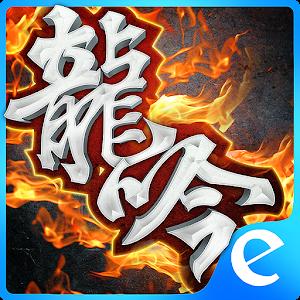 龍吟傲天-萬人國戰 搶先封測版 for PC