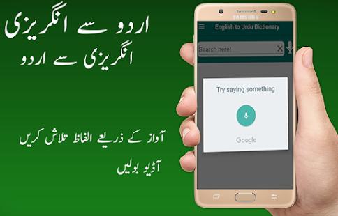 App English Urdu Dictionary APK for Windows Phone